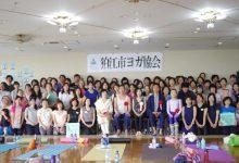 狛江市ヨガ協会 創立披露会