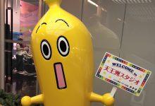 テレビ東京天王洲スタジオ