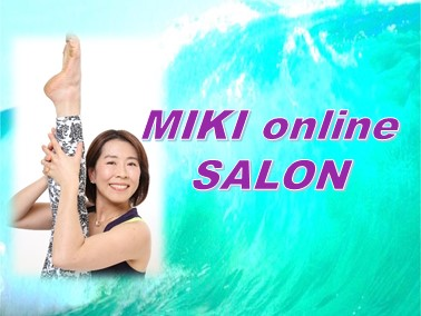 MIKI オンラインサロン